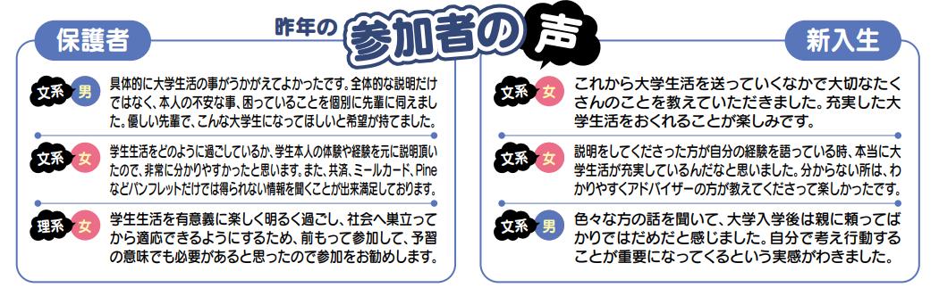 Matsuyama15_voice