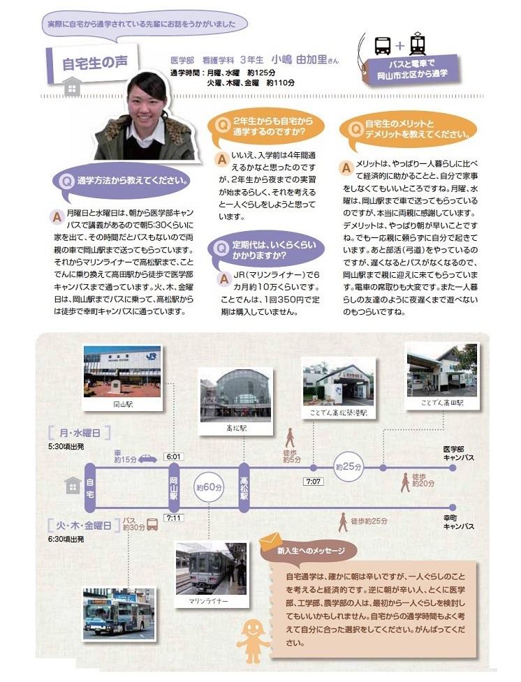 Kagawa_jitaku